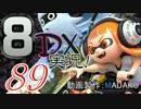初日から始める!日刊マリオカート8DX実況プレイ89日目