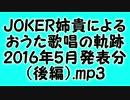 JOKER姉貴によるおうた歌唱の軌跡・2016年5月発表分(後編).mp3