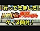 【2017年夏】弱虫ペダルnew generationスカイツリーコラボ thumbnail