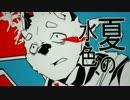 【狼歌アズマ】『カゲロウデイズ』Heat-Haze Daze【UTAUカバー】