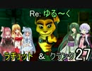 【VOICEROID実況】Re:ゆるーくラチェット&クランクpart27