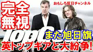 【韓国が英トップギアと大紛争】 日本車の背景に旭日旗!英国は無視!