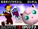【第三回】64スマブラCPUトナメ実況【Gブロック最終試合】