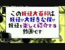 第56位:現代に生きる妖怪を紹介「まお虚偽告知騒動」 thumbnail