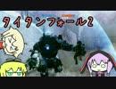 【Titanfall2】ゆかりすぐ死ぬ#2【VOICEROID+CeVIO】