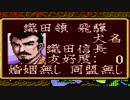SFC版「信長の野望-武将風雲録」普通に天下統一【弟ひとり実況】part51