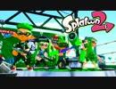 【Splatoon2】味わいながらスプラトゥーン2~光線銃シリーズの続編~