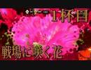 【スプラトゥーン2】初めてのレギュラーマッチ【1杯目】