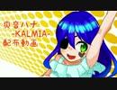 【UTAU表情音源配布】SING&SMILE【爽音ハナ-KALMIA-】