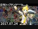 日刊トップテン!VOCALOID&something【日刊ぼかさん2017.07.24】