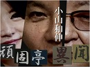 【頑固亭異聞】正念場の安倍政権と世論支持[桜H29/7/24]