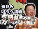 #188表 岡田斗司夫ゼミ(4.30)