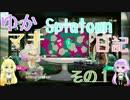 【Splatoon2】ゆかマキSplatoon日記*その1【VOICEROID実況プレイ】