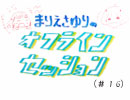 【第16回】まりえさゆりのオフラインセッション