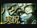 【バグ実況】 外道リンクと黄昏の姫君 トワプリpart2
