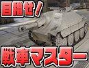 【PS4版WoT】戦車マスター目指してみたpart2【実況動画プレイ】