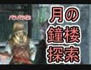 【実況】そうだ「ダークソウル 2」をしよう(初見)  22