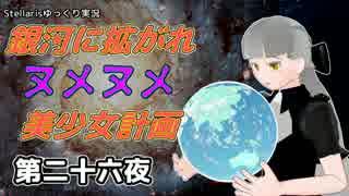 【Stellaris】銀河に拡がれヌメヌメ美少女計画 第二十六夜【ゆっくり実況】