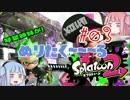 【日刊】琴葉姉妹が!ぬりたく~~るSplatoon2#03 ガチエリア【VOICEROID実況】