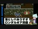 【DQ2実況】設定資料集を見ながらドラゴンクエストⅡ #25