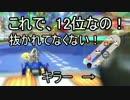 マリオカート8DX 幸流のレート上げの旅 Part55