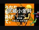 【駅名替え歌】駅名で「リモコン」【Vo.重音テト&重音テッド】