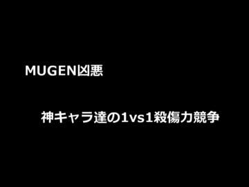 【MUGEN凶悪】神キャラ達の1vs1殺傷力競争【OP】