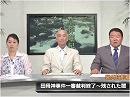 【緊急特別番組】田母神事件 一審裁判終了~残された闇[桜H29/7/24]