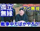 【韓国が完全に孤立無援】 ジョンウン様話があるニダ!
