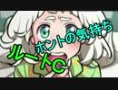 """【実況】幕末志士とのカオスな恋愛物語#11""""キリザキ君は""""(ルートC#1)"""