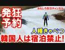 【韓国で韓国人が人種差別で発狂】 韓国人は宿泊できません、エーーー!