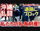 【辺野古で乱闘騒動】 ブロック→警察撤去→私有財産だ→往来妨害です!