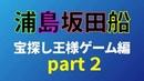 浦島坂田船「宝探し王様ゲーム」part2