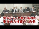 【国体護持】宮内庁および毎日新聞を東京地方検察庁へ告発[桜H29/7/24]