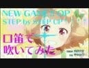 [吹いてみた!] NEW GAME!! 「STEP by STEP UP↑↑↑↑」口笛で演奏してみた!