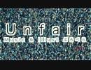 【歌ってみた】 Unfair 【りょうれん】