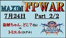FPWAR 盗賊ちゃん(Es) vs トミエル(ラグナ) 5先  2/2