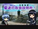 【WoT】ヤークト姉妹の『駆逐のトリセツ』その1【World of Tanks】