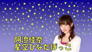 阿澄佳奈 星空ひなたぼっこ 第239回 [2017.07.24]