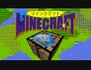 Minecraftでドラクエ作ろうpart2[ゆっくり実況]