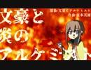 第72位:【文アル】 文豪と炎のアルケミスト 【BGMアレンジ】 thumbnail