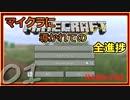 【Minecraft】マイクラに導かれての全進捗 第01話【ゆっくり...
