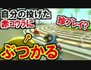珍プレイ?!自分の投げた赤甲羅をバナナで防ぐ?!マリオカート8DX(160)