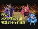 【FF14】オメガ零式デルタ3層STナイト視点