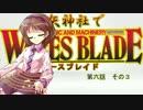 【東方卓遊戯】 守矢神社でワースブレイド 6-3