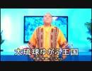 【沖縄の声】鉢嶺元治さんの歌「大琉球ゆがふ王国」