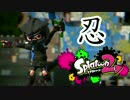 【Splatoon2】平成の忍者が無双仕るxxx【ガチエリア】