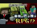【日刊Minecraft】最強の匠は誰かRPG!?ワイルドな森へ編3日目【4人実況】