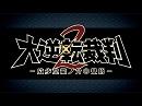 大逆転裁判2 -成歩堂龍ノ介の覺悟-