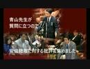 青山繁晴先生 世界の恐ろしい独裁者はみんな「安倍さん大好き!」 thumbnail